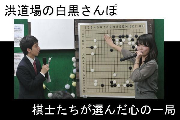 新井満涌初段の心の一局(1)「憧れの棋士」 | 洪道場の白黒さんぽ ...